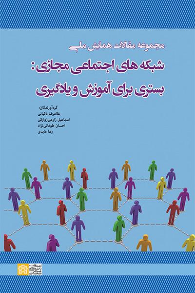 مجموعه مقالات همایش ملی شبکه های اجتماعی مجازی بستری برای آموزش و یادگیری