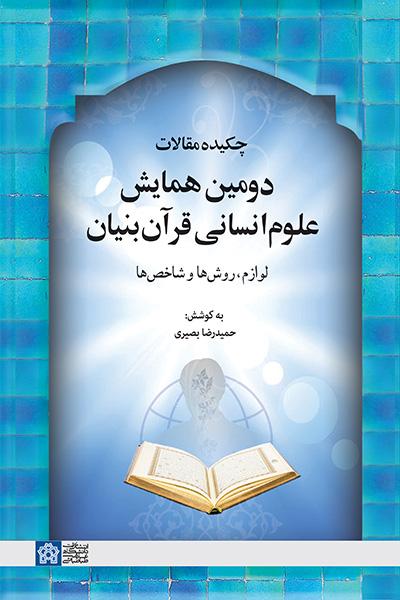 چکیده مقالات دومین همایش علوم انسانی قرآن بنیان لوازم  روش ها و شاخص ها