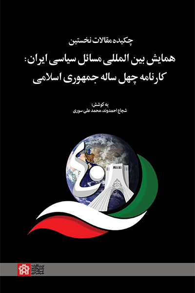 چکیده مقالات نخستین همایش بینالمللی مسائل سیاسی ایران: کارنامه چهل ساله جمهوری اسلامی