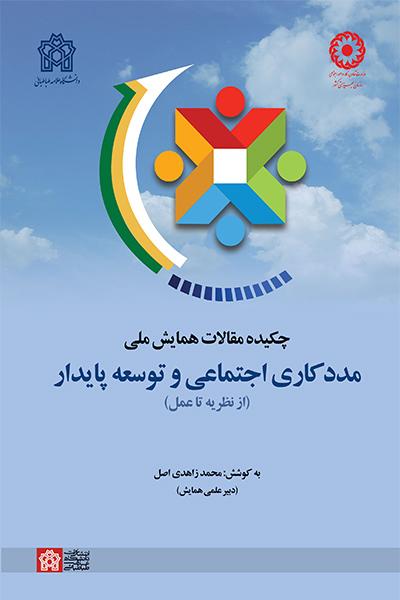 چکیده مقالات همایش ملی مددکاری اجتماعی و توسعه پایدار (از نظریه تا عمل)
