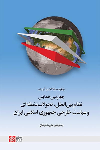 چکیده مقالات چهارمین همایش نظام بینالملل، تحولات منطقهای و سیاست خارجی جمهوری اسلامی ایران