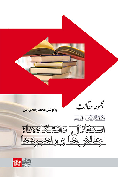 مجموعه مقالات همایش ملی استقلال دانشگاهها: چالشها و راهبردها