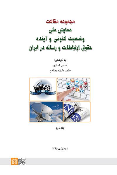 مجموعه مقالات همایش ملی وضعیت کنونی و آینده حقوق ارتباطات و رسانه در ایران(جلد 2)