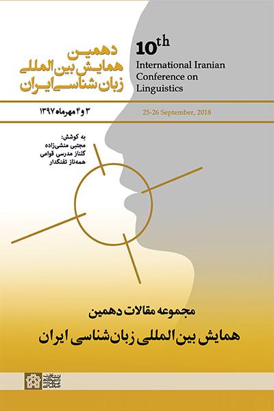 مجموعه مقالات دهمین همایش بینالمللی زبانشناسی ایران