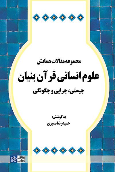 مجموعه سخنرانی ها و مصاحبه های همایش علوم انسانی  قرآن مبین