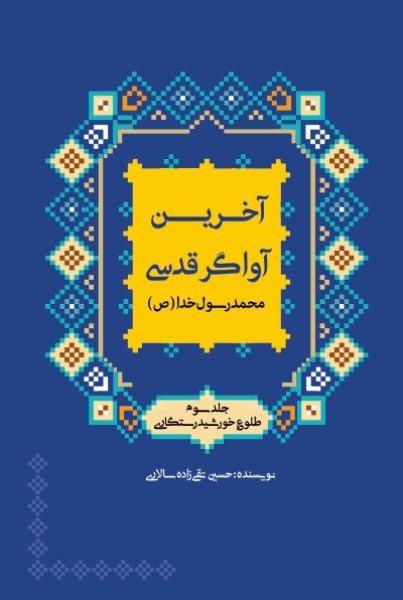 سیره و سیمای آخرین آواگر قدسی- محمد رسول الله (جلد سوم) طلوع خورشید رستگاری