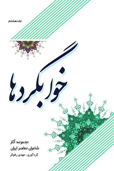 خوابگردها : مجموعه آثار شاعران معاصر ایران (جلد هشتم)