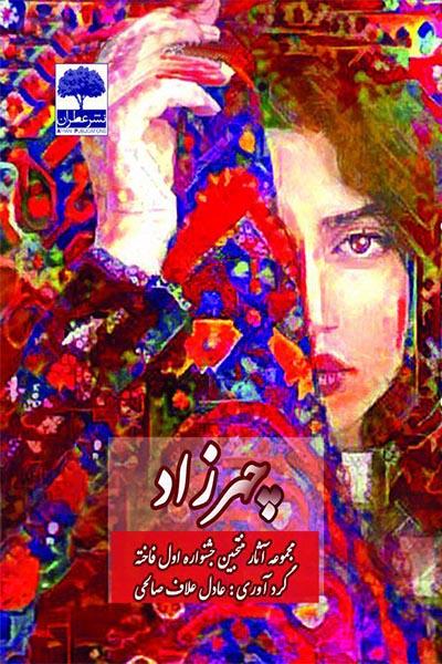 چهرزاد (مجموعه آثار منتخبین جشنواره اول فاخته)