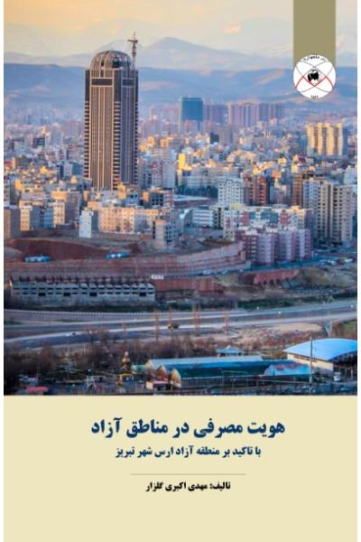 هویت مصرفی در مناطق آزاد؛ با تاکید بر منطقه آزاد ارس شهر تبریز