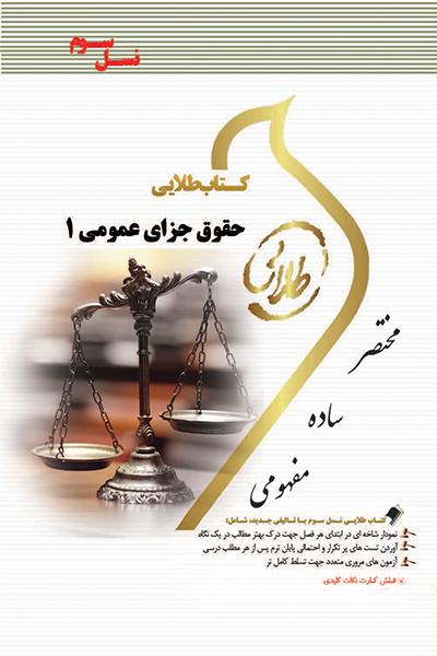 کتاب طلایی حقوق جزای عمومی 1(نسل سوم)