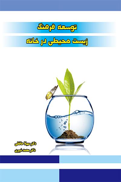 توسعه فرهنگ زیست محیطی در خانه