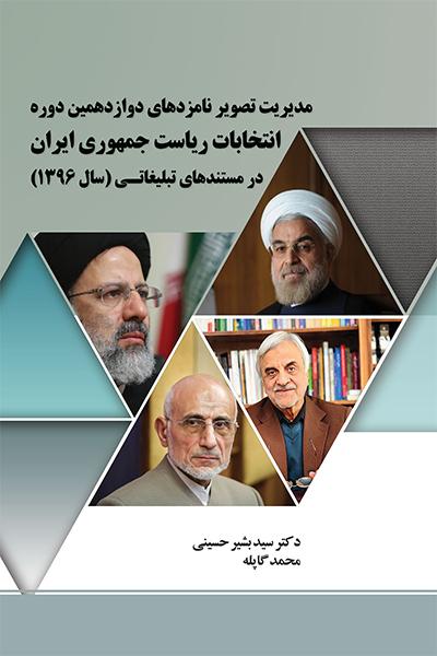 مدیریت تصویر نامزدهای دوازدهمین دوره انتخابات ریاست جمهوری ایران در مستندهای تبلیغاتی (سال 1396)