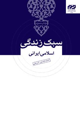 سبک زندگی اسلامی ایرانی