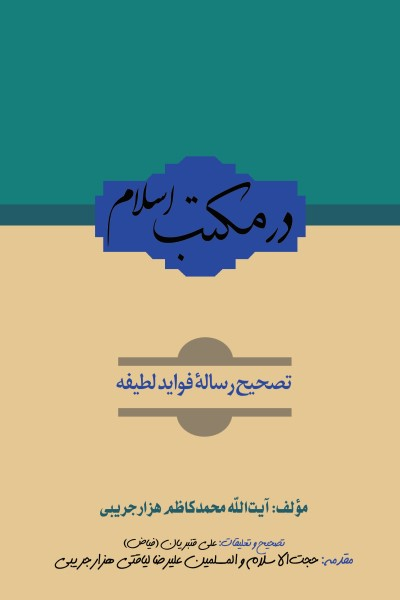 در مکتب اسلام (تصحیح رساله فوائدلطیفه)