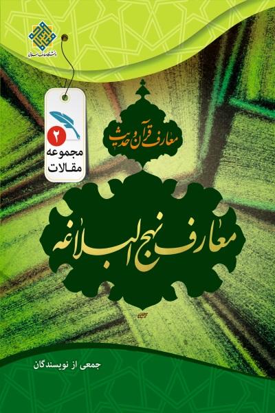 معارف نهج البلاغه: مجموعه مقالات معارف قرآن و حدیث (جلد دوم)