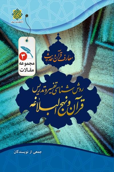 روش شناسی تفسیر و تدریس قرآن و نهج البلاغه: مجموعه مقالات معارف قرآن و حدیث (جلد سوم)