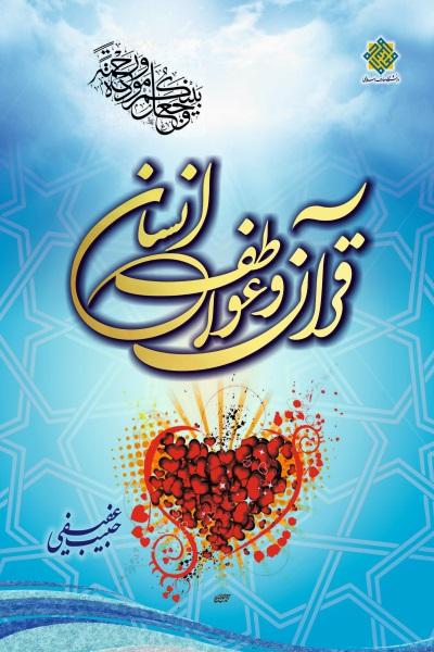 قرآن و عواطف انسان