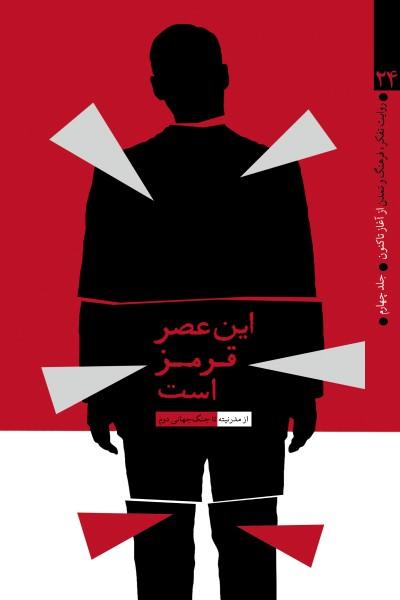 روایت تفکر، فرهنگ و تمدن از آغاز تا کنون- جلد چهارم: این عصر قرمز است(از مدرنیته تا جنگ جهانی دوم)