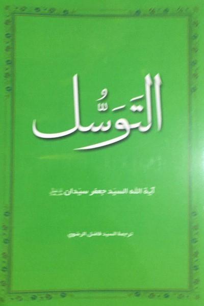 التوسل: بحث تحلیلی فی عقایید الوهابیه