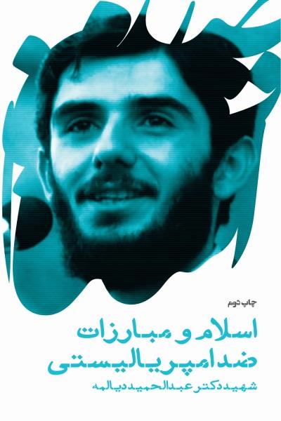 اسلام و مبارزات ضد امپریالیستی (سخنرانی شهید دکتر عبدالحمید دیالمه)