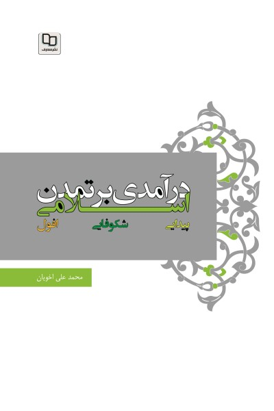 درآمدی بر تمدن اسلامی: پیدایش، شکوفایی و افول