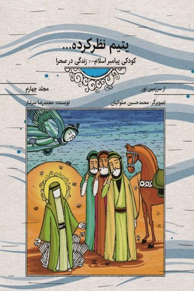 مجموعه کتابهای از سرزمین نور: یتیم نظر کرده: کودکی پیامبر اسلام (زندگی در صحرا) (جلد چهارم)