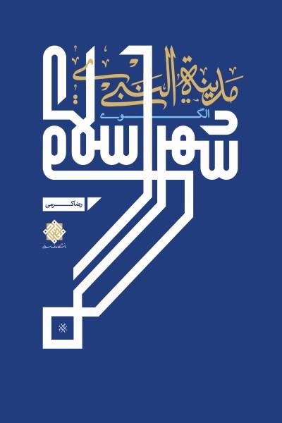مدینه النبی؛ الگوی شهر اسلامی