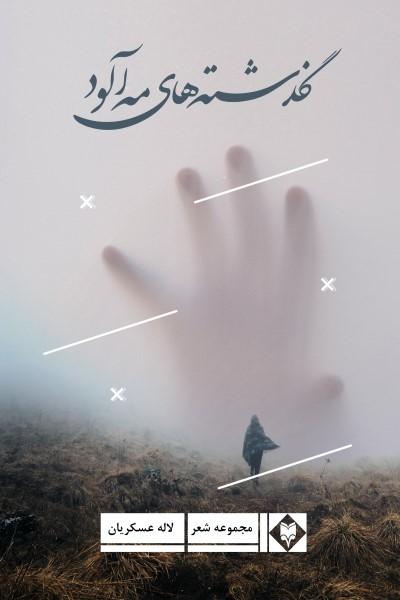 گذشته های مه آلود (مجموعه شعر)