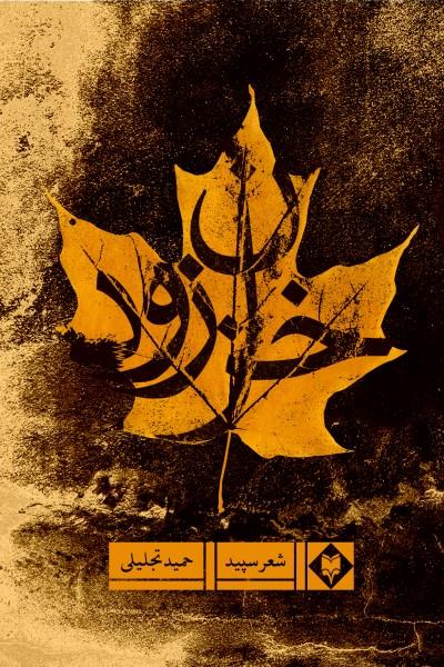 خزان زود (مجموعه شعر)