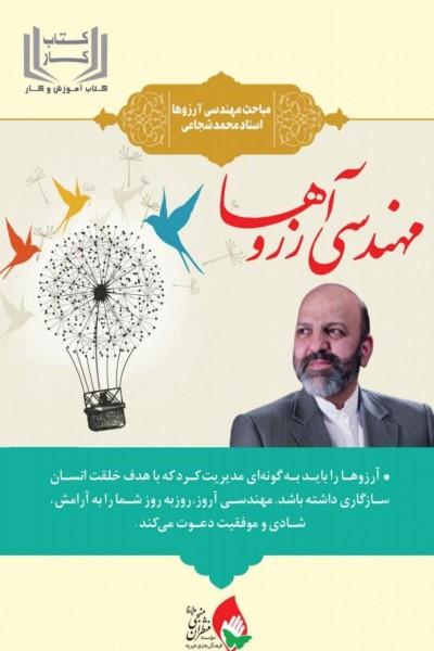 کتاب کار مهندسی آرزوها (مباحث مهندسی آرزوها استاد محمد شجاعی)