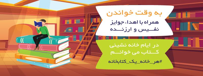 هر خانه یک کتابخانه