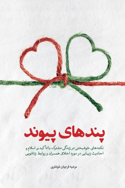 پندهای پیوند: نکته های خوشبختی در زندگی مشترک با تاکید بر اسلام و احادیث زیبایی در مورد اخلاق همسران و روابط زناشویی