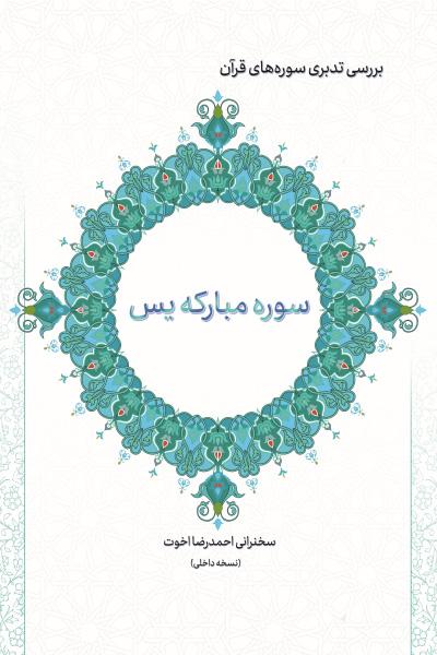 بررسی تدبری سوره های قرآن (سوره مبارکه یس)