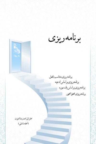 برنامه ریزی: سخنرانی احمدرضا اخوت