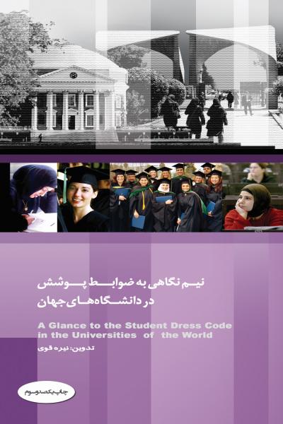 نیم نگاهی به ضوابط پوشش در دانشگاه های جهان