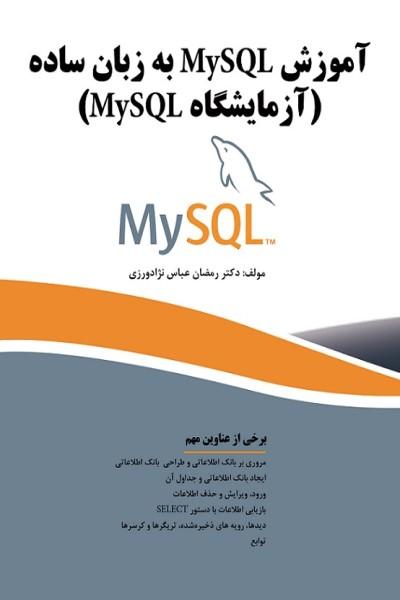 آموزش MySQL به زبان ساده ( آزمایشگاه MySQL)