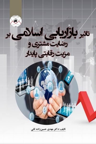 تاثیر بازاریابی اسلامی بر رضایت مشتری و مزیت رقابتی پایدار
