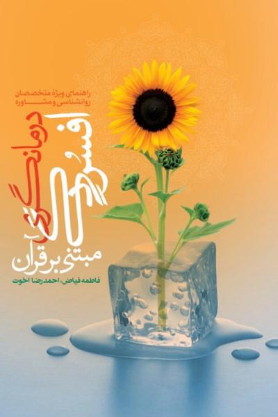 درمانگری افسردگی مبتنی بر قرآن (راهنمای ویژه متخصصان روانشناسی و مشاوره)