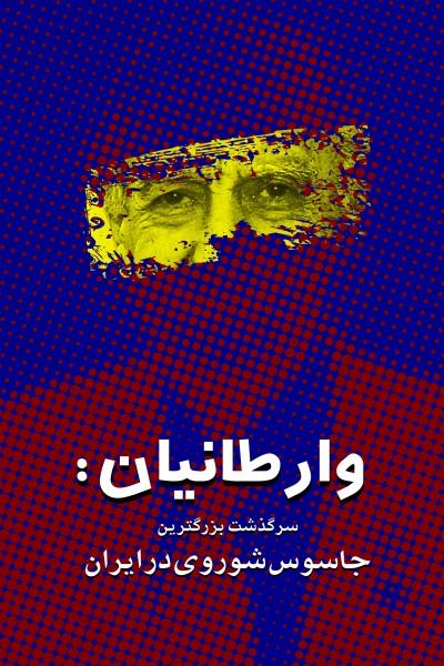 وارطانیان: بزرگترین جاسوس شوروی در ایران