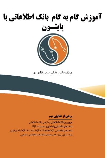 آموزش گام به گام بانک اطلاعاتی با پایتون