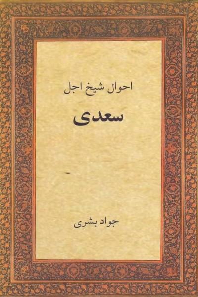 احوال شیخ اجل سعدی