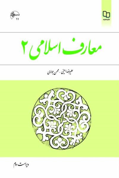 معارف اسلامی 2