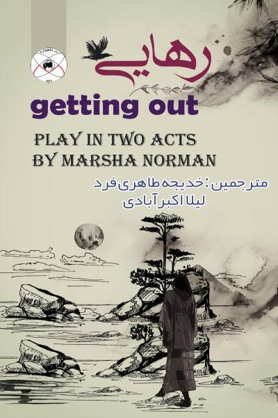رهایی: نمایشنامه ای در دو پرده