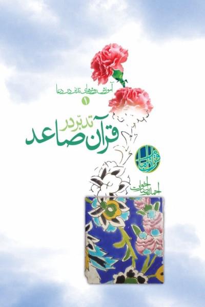 تدبر در قرآن صاعد ( آموزش روش های تدبر در دعا (1))