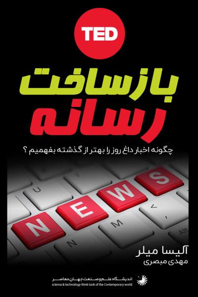 بازساخت رسانه
