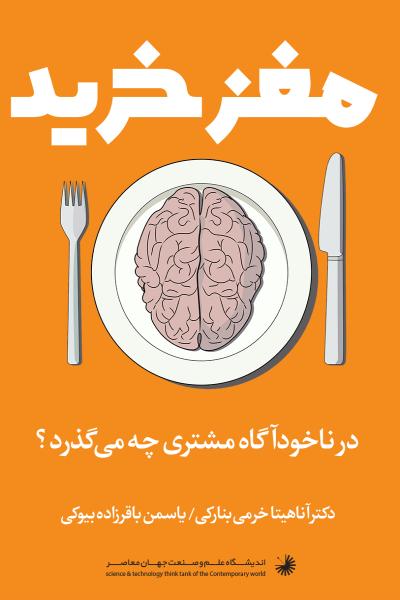 مغز خرید: در ناخودآگاه مشتری چه میگذرد؟ (نورومارکتینگ و ناخودآگاه مشتری)