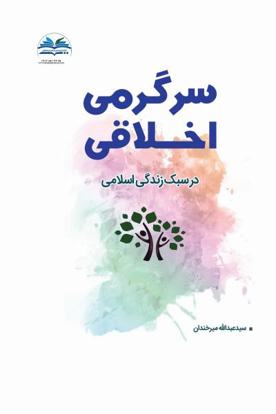 سرگرمی اخلاقی در سبک زندگی اسلامی