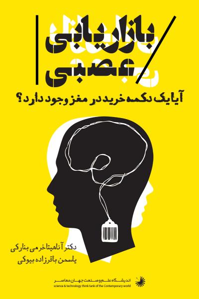 بازاریابی عصبی: نورومارکتینگ و تصمیم گیری (مغز اقتصادی چگونه تصمیم میگیرد؟)