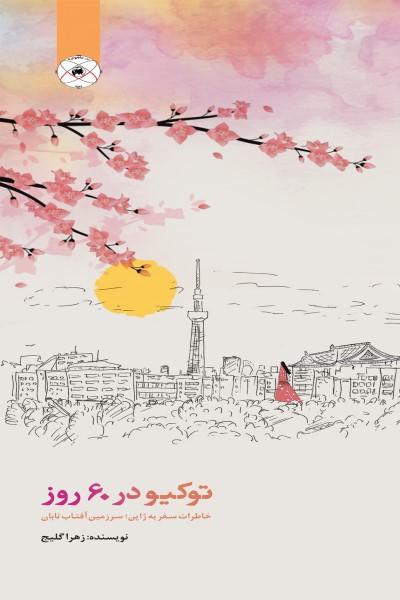 توکیو در 60 روز: خاطرات سفر به ژاپن؛ سرزمین آفتاب تابان