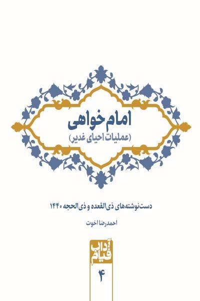 امام خواهی (عملیات احیای غدیر)